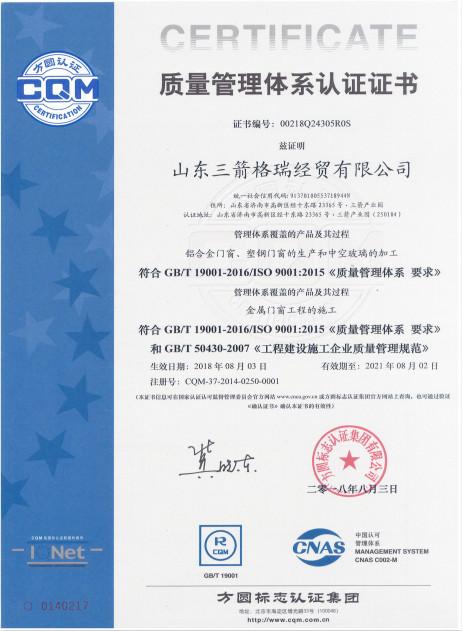 建筑门窗行业资格证书